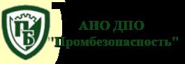 "АНО ДПО ""Промбезопасность"""